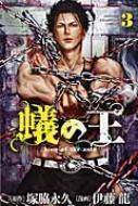 蟻の王 3 少年チャンピオン・コミックス