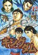 キングダム 42 ヤングジャンプコミックス