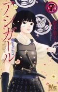 アシガール 7 マーガレットコミックス