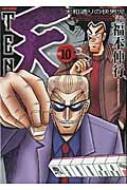 天 新装版 10 近代麻雀コミックス