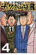 新ナニワ金融道リターンズ 4 SPA!コミックス