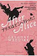 アリスはどこへ行った?