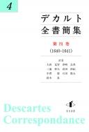 デカルト全書簡集 第4巻 1640‐1641