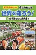 池上彰・増田ユリヤの今だからこそ世界を知ろう! 3 日本食なのに海外産?