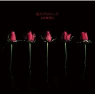紅のプロローグ (+DVD)【初回限定盤】