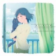 TVアニメ『彼女と彼女の猫 -Everything Flows-』オリジナルサウンドトラック