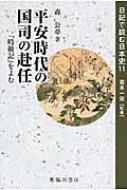 平安時代の国司の赴任 『時範記』をよむ 日記で読む日本史