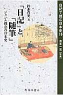 「日記」と「随筆」 ジャンル概念の日本史 日記で読む日本史