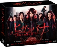 「ヒガンバナ〜警視庁捜査七課〜」DVD-BOX