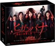 「ヒガンバナ〜警視庁捜査七課〜」Blu-ray BOX