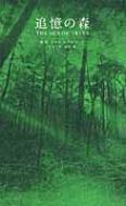 追憶の森 PARCO CINEMA NOVEL SERIES