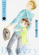 バッテリー 3 新装版 単行本コミックス