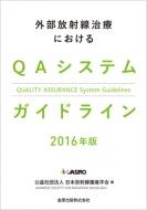 外部放射線治療における Quality As Surance (Qa)システムガイドライン 2016年版