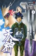 天神 -tenjin-3 ジャンプコミックス