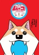 テレビアニメいとしのムーコ 03