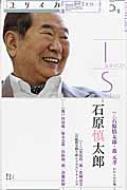 ユリイカ 2016年 5月号 特集 石原慎太郎