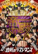 【最終章】 學蘭歌劇 『帝一の國』 -血戦のラストダンス-