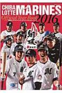 千葉ロッテマリーンズオフィシャルイヤーブック 2016 日刊スポーツグラフ