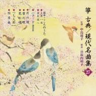 箏・三弦 古典/現代名曲集(二十七)