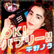 OK!バブリー!! feat.バブリー美奈子
