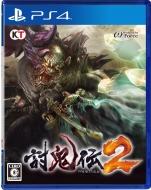 【PS4】討鬼伝2