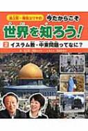池上彰・増田ユリヤの今だからこそ世界を知ろう! 2 イスラム教・中東問題ってなに?