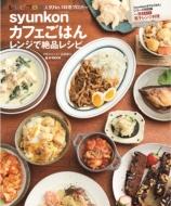 syunkon カフェごはん レンジで絶品レシピ e-MOOK