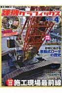 建機グラフィックス Vol.4 芸文mook