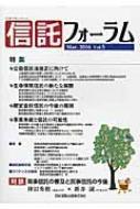 信託フォーラム Vol.5(Mar.