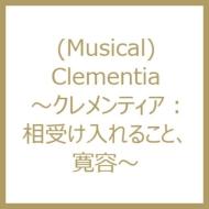 Clementia 〜クレメンティア : 相受け入れること、寛容〜