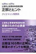 公害防止管理者等国家試験 正解とヒント ダイオキシン類関係 平成25年度〜平成27年度