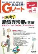 Gノート 3-3