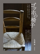 ゴッホの椅子 人間国宝・黒田辰秋が愛した椅子。その魅力や歴史、作り方に迫る