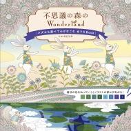 不思議の森のWonderland パズルも遊べて心がなごむぬりえBook