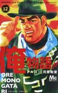 俺物語!! 12 マーガレットコミックス