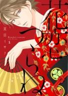 花恋つらね 1 ディアプラス・コミックス