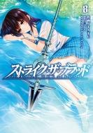 ストライク・ザ・ブラッド 8 電撃コミックス