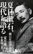 夏目漱石、現代を語る 漱石社会評論集 角川新書