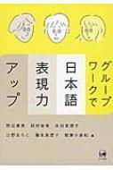 グループワークで日本語表現力アップ