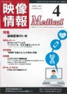 映像情報medical 48-4