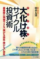 """大化け株・サイクル投資術 暴落時に判別できる""""伸びる会社・伸びない会社"""""""