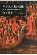 キリスト教の謎 奇跡を数字から読み解く