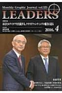 Leaders Monthly Graphic Journal 第29巻4号(2016.4)