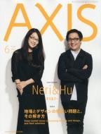 Axis (アクシス)2016年 6月号