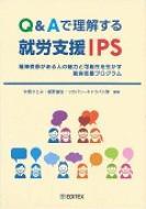 Q & Aで理解する就労支援ips
