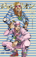 ジョジョリオン 13 ジャンプコミックス