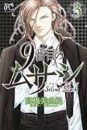 9番目のムサシサイレント ブラック 3 ボニータ・コミックス