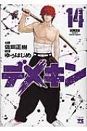 デメキン 14 ヤングチャンピオン・コミックス