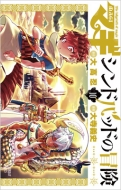 マギ シンドバッドの冒険 10 裏少年サンデーコミックス