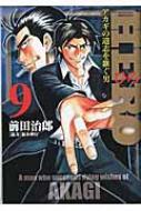 Hero 9 近代麻雀コミックス